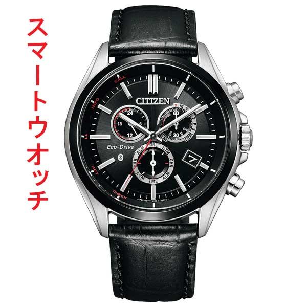シチズン ソーラー時計 CITIZEN CONNECTED Eco-Drive W770 エコ・ドライブ腕時計 Riiiver 対応 BZ1054-04E 革バンド 名入れ刻印対応、有料 取り寄せ品【ed7k】