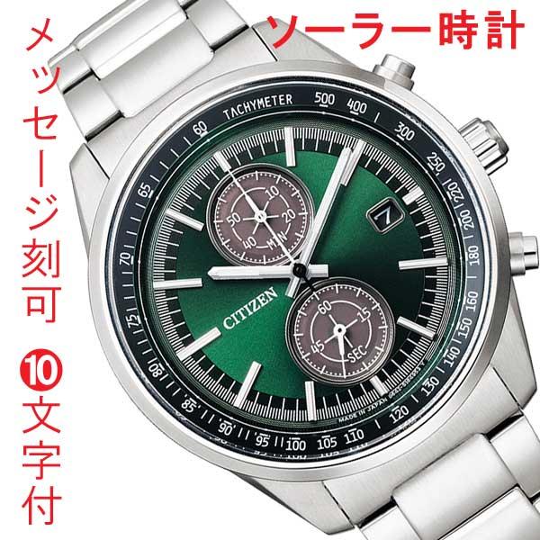名入れ 時計 刻印10文字付 シチズン ソーラー 腕時計 メンズ クロノグラフ CA7030-97W CITIZEN COLLECTION 【ed7k】 父の日