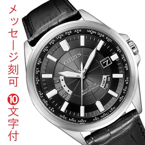 文字名入れ刻印 10文字付 シチズン ソーラー 電波時計 CITIZEN メンズ 腕時計 男性用時計 CB0011-18E 代金引換不可