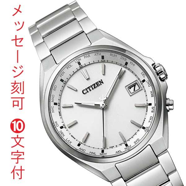 名入れ 時計 刻印10文字付 シチズン ソーラー電波時計 アテッサ メンズ 男性用 腕時計 CITIZEN ATTESA CB1120-50A 取り寄せ品