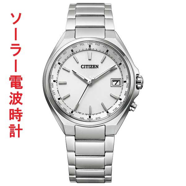 シチズン ソーラー電波時計 アテッサ メンズ 男性用 腕時計 CITIZEN ATTESA CB1120-50A 名入れ刻印対応、有料 取り寄せ品