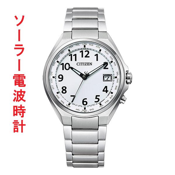 シチズン ソーラー電波時計 CB1120-50B アテッサ メンズ 男性用 腕時計 CITIZEN ATTESA 名入れ刻印対応、有料 取り寄せ品【ed7k】