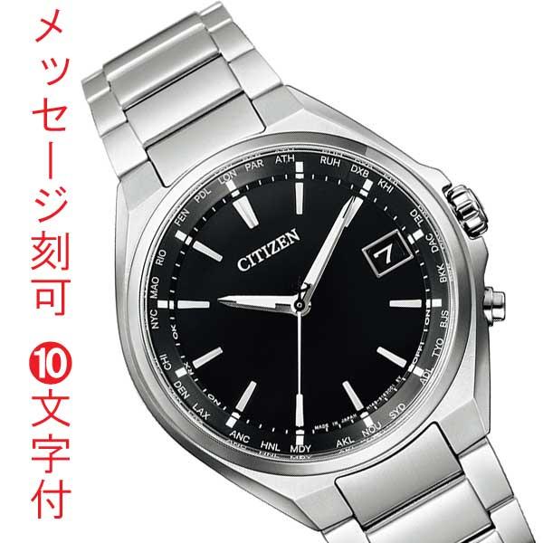 名入れ 時計 刻印10文字付 シチズン ソーラー電波時計 アテッサ メンズ 男性用 腕時計 CITIZEN ATTESA CB1120-50E 取り寄せ品