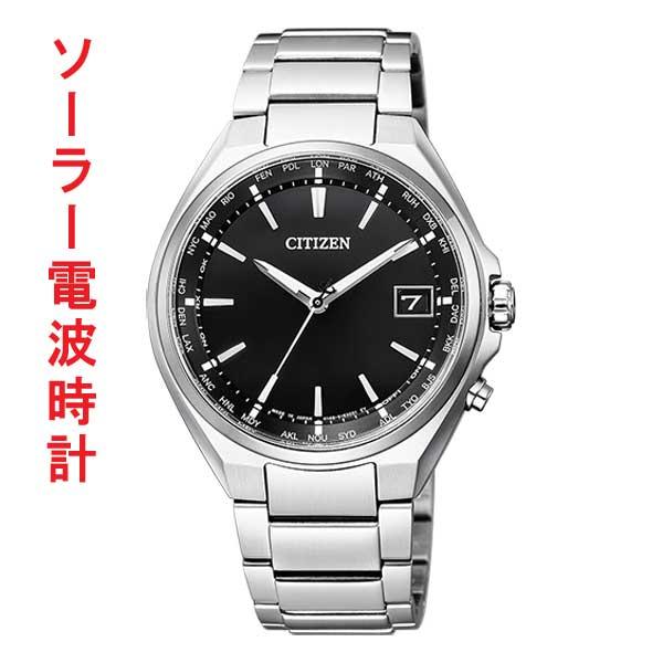シチズン ソーラー電波時計 アテッサ メンズ 男性用 腕時計 CITIZEN ATTESA CB1120-50E 名入れ刻印対応、有料 取り寄せ品