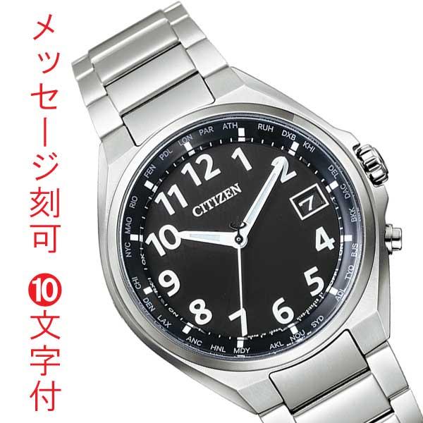 名入れ 名前 刻印 10文字付 シチズン ソーラー電波時計 CB1120-50F アテッサ メンズ 男性用 腕時計 CITIZEN ATTESA 取り寄せ品【ed7k】