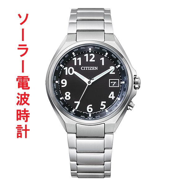 シチズン ソーラー電波時計 CB1120-50F アテッサ メンズ 男性用 腕時計 CITIZEN ATTESA 名入れ刻印対応、有料 取り寄せ品【ed7k】