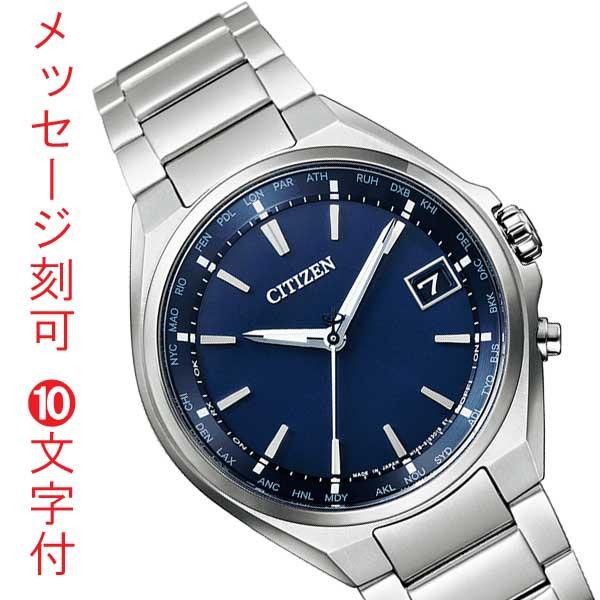 名入れ 時計 刻印10文字付 シチズン ソーラー電波時計 アテッサ CB1120-50L メンズ 男性用 腕時計 CITIZEN ATTESA 取り寄せ品