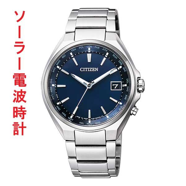 シチズン ソーラー電波時計 アテッサ CB1120-50L メンズ 男性用 腕時計 CITIZEN ATTESA 名入れ刻印対応、有料 取り寄せ品