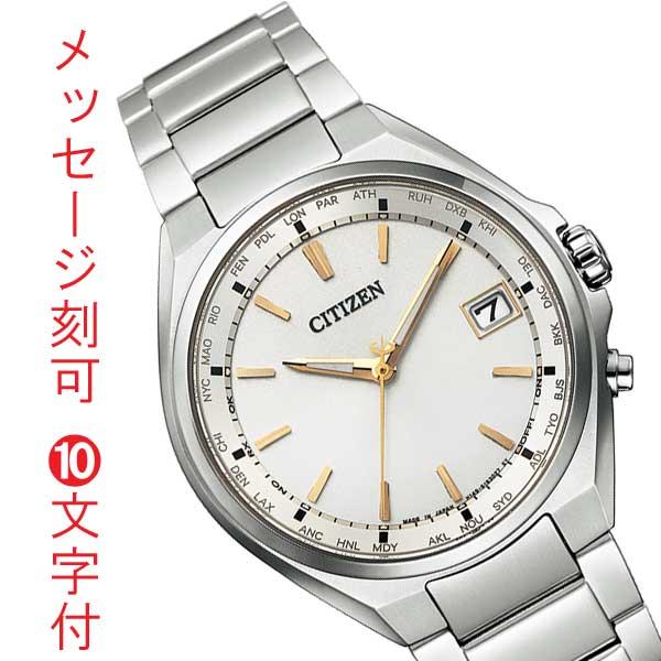 名入れ 時計 刻印10文字付 シチズン ソーラー電波時計 アテッサ CB1120-50P メンズ 男性用 腕時計 CITIZEN ATTESA 取り寄せ品