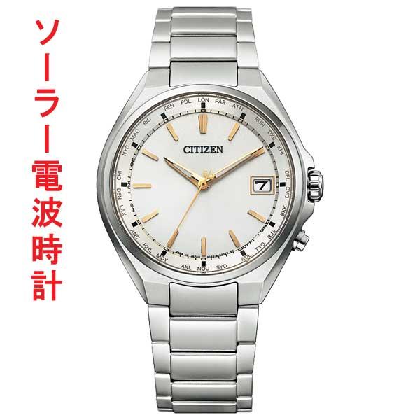 シチズン ソーラー電波時計 アテッサ CB1120-50P メンズ 男性用 腕時計 CITIZEN ATTESA 名入れ刻印対応、有料 取り寄せ品