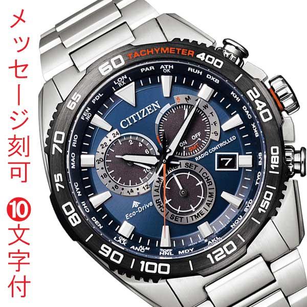 名前 名入れ 刻印10文字付 シチズン メンズ 腕時計 エコドライブ電波時計 20気圧防水 CB5034-82L CITIZEN プロマスター ブルー 時計 取り寄せ品