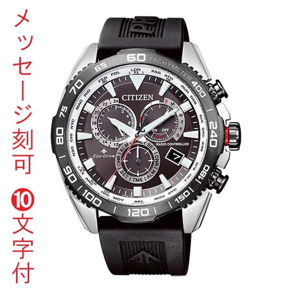 名前 名入れ 刻印10文字付 シチズン メンズ 腕時計 エコドライブ電波時計 20気圧防水 CB5036-10X CITIZEN プロマスター 時計 取り寄せ品