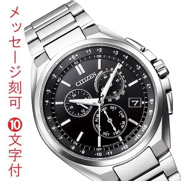 名入れ 刻印10文字付 シチズン 腕時計 アテッサ エコ・ドライブ 電波時計 10気圧防水モデル CB5040-80E メンズ 取り寄せ品