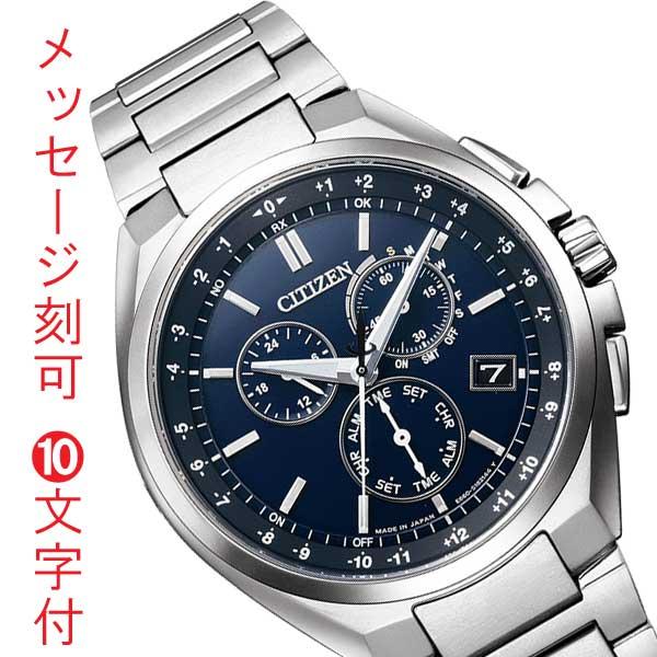 名入れ 刻印10文字付 シチズン ソーラー電波時計 CB5040-80L メンズ 腕時計 CITIZEN ATTESA アテッサ 男性用 ウオッチ 取り寄せ品