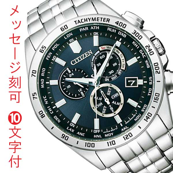 名入れ 刻印10文字付 シチズン CITIZEN 腕時計 ソーラー電波時計 CB5870-91L 男性用 クロノグラフ