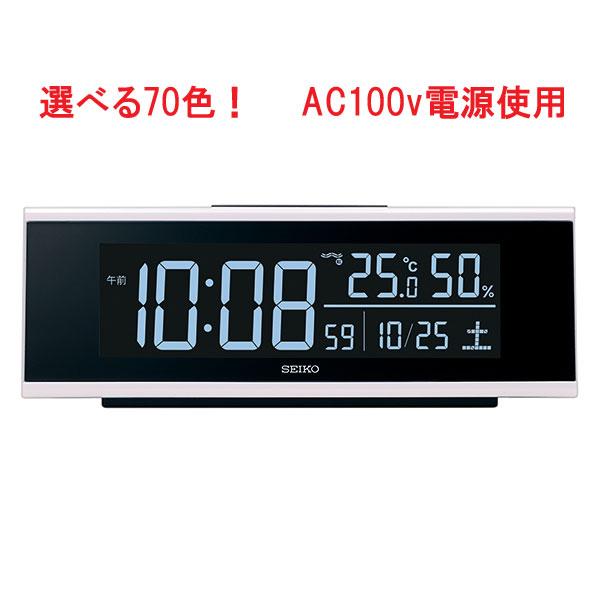 セイコー SEIKO AC100V 交流式 デジタル 電波時計 目覚まし時計 電子音 アラーム DL307W 名入れ対応、有料