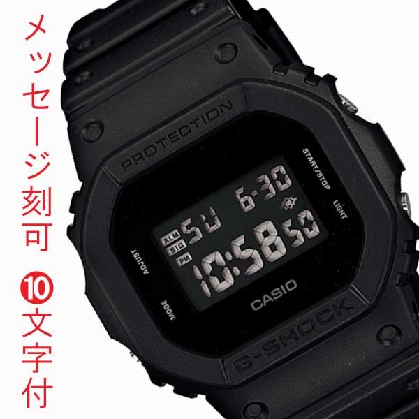 名入れ 時計 刻印10文字付 カシオ Gショック メンズ腕時計 ソリッドカラーズ DW-5600BB-1JF 国内正規品 代金引換不可 取り寄せ品