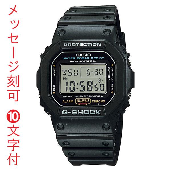 裏ブタ刻印10文字つき 文字名入れ ギフト カシオ CASIO Gショック G-SHOCK メンズ 男性用 腕時計 DW-5600E-1 代金引換不可