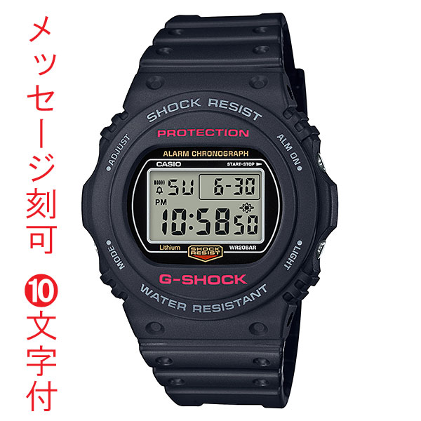 名入れ腕時計 刻印10文字付 カシオ Gショック DW-5750E-1JF 男性用腕時計 CASIO G-SHOCK 国内正規品 代金引換不可 取り寄せ品
