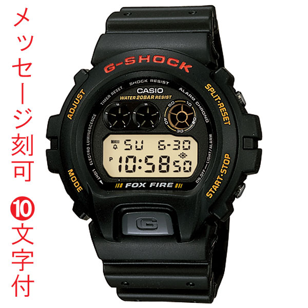 裏ブタ刻印10文字つき 文字名入れ ギフト カシオ CASIO Gショック G-SHOCK メンズ 男性用 腕時計 DW-6900B-9