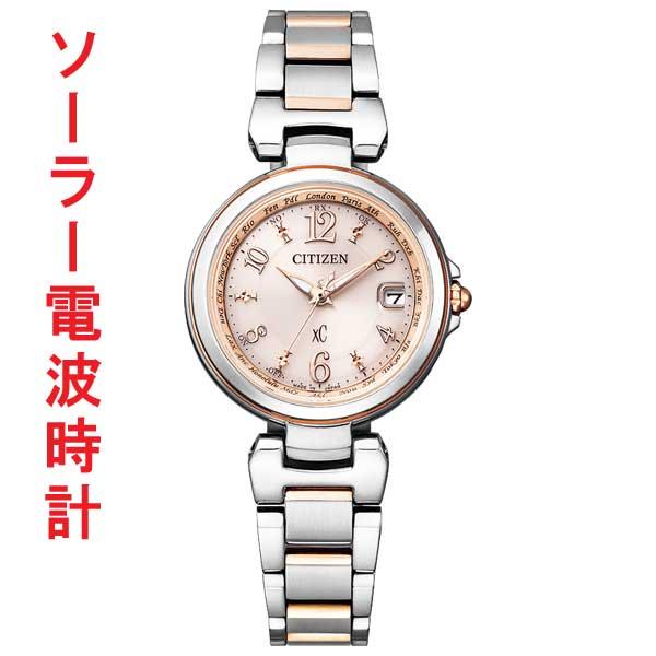 【メーカー延長保証】 シチズン ソーラー電波時計 EC1036-53W 女性用腕時計 クロスシーハッピーフライト 名入れ刻印対応、有料 取り寄せ品