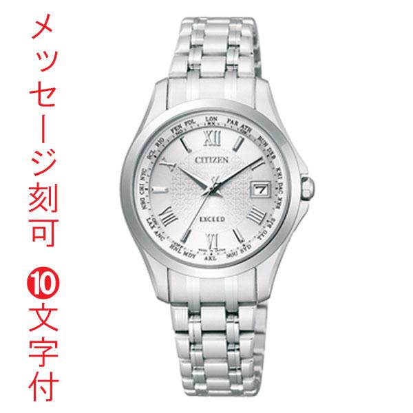 名前入れ時計 刻印10文字付 シチズン エクシード EC1120-59A 女性用 腕時計 ソーラー電波時計 CITIZEN レディースウオッチ 取り寄せ品 代金引換不可