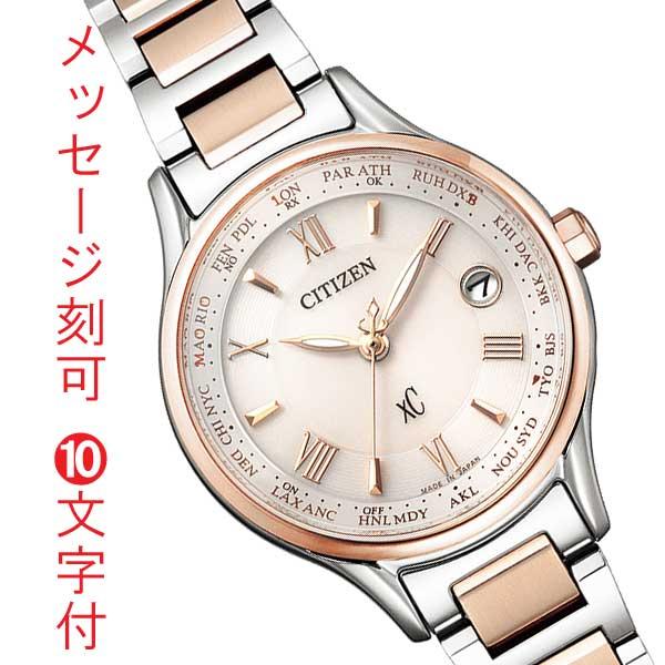 名入れ 腕時計 刻印10文字付 レディース シチズン クロスシー ソーラー電波時計 婦人用 EC1165-51W CITIZEN XC