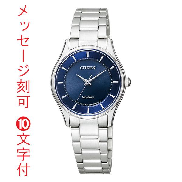 【メーカー延長保証】 名入れ 時計 刻印10文字付 CITIZEN シチズン コレクション EM0400-51L エコドライブ ソーラー 腕時計 レディース
