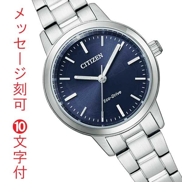 シチズン コレクション エコドライブ レディース 腕時計 CITIZEN COLLECTION ソーラー 時計 EM0930-58L 名入れ 名前 刻印 10文字付 記念品 イニシャル ギフト 【ed7k】