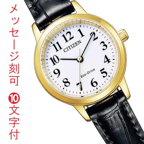 シチズン コレクション エコドライブ レディース CITIZEN COLLECTION ソーラー 腕時計 EM0932-10A 黒 革バンド 名入れ 名前 刻印 10文字付 【ed7k】