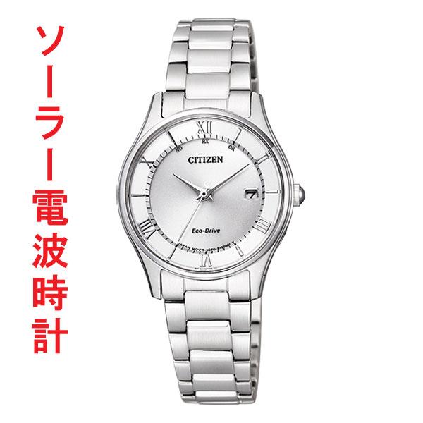 シチズン ソーラー電波時計 ES0000-79A 女性用腕時計 レディースウオッチ CITIZEN 刻印対応、有料 取り寄せ品