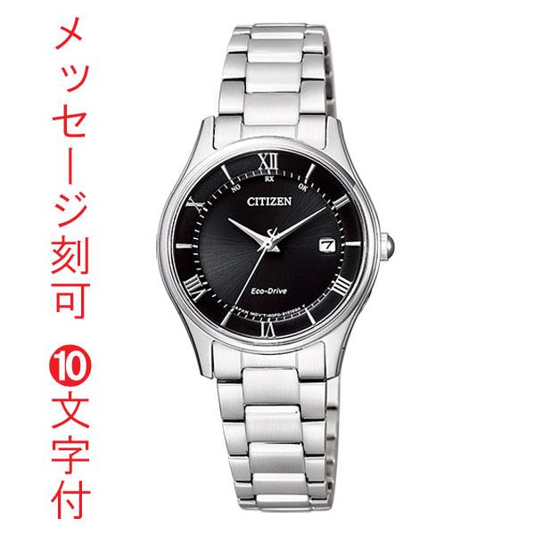 名入れ 時計 刻印10文字付 シチズン ソーラー電波時計 ES0000-79E 女性用腕時計 レディースウオッチ CITIZEN 取り寄せ品 代金引換不可