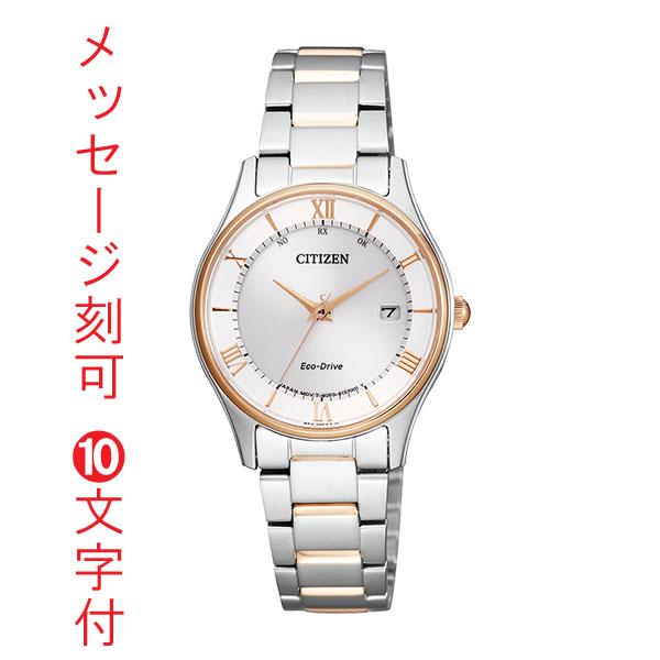 名入れ 腕時計 刻印10文字付 レディース シチズン ソーラー電波時計 ES0002-57A CITIZEN 【取り寄せ品】 代金引換不可