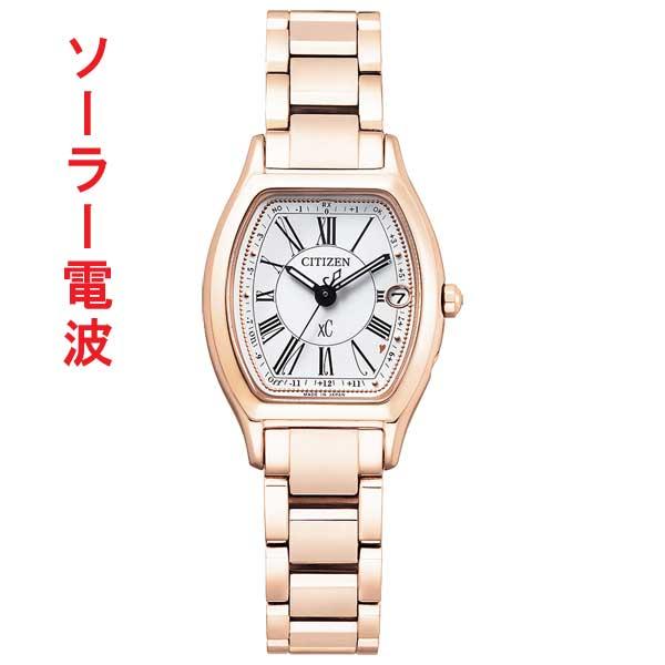 【メーカー延長保証】 シチズン ソーラー電波時計 女性用 ES9354-51A クロスシー 婦人用 腕時計 CITIZEN XC 名入れ刻印対応、有料 取り寄せ品