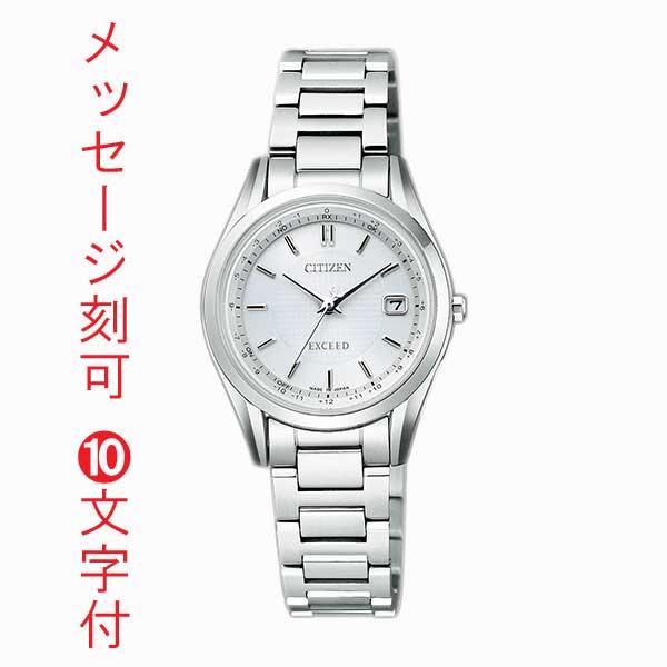 名入れ 腕時計 刻印10文字付 レディース シチズン エクシード ソーラー電波時計 CITIZEN EXCEED ES9370-54A 取り寄せ品