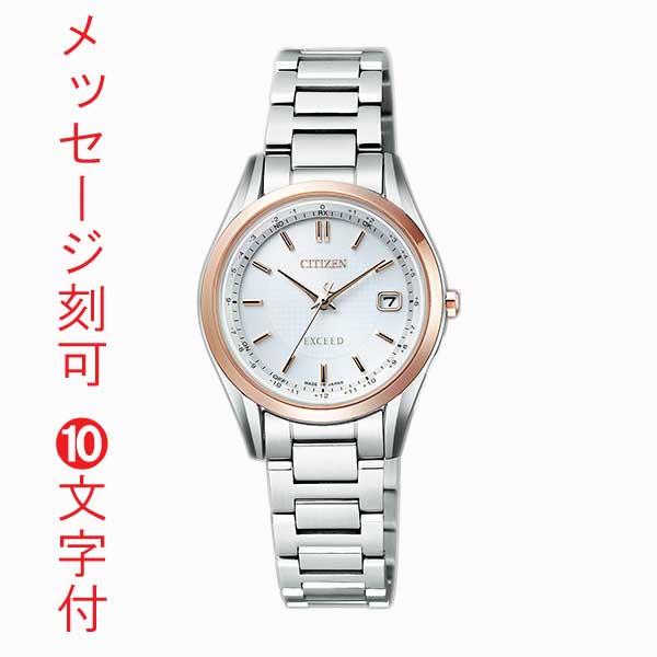 名入れ 腕時計 刻印10文字付 レディース シチズン エクシード ソーラー電波時計 CITIZEN EXCEED ES9374-53A 取り寄せ品