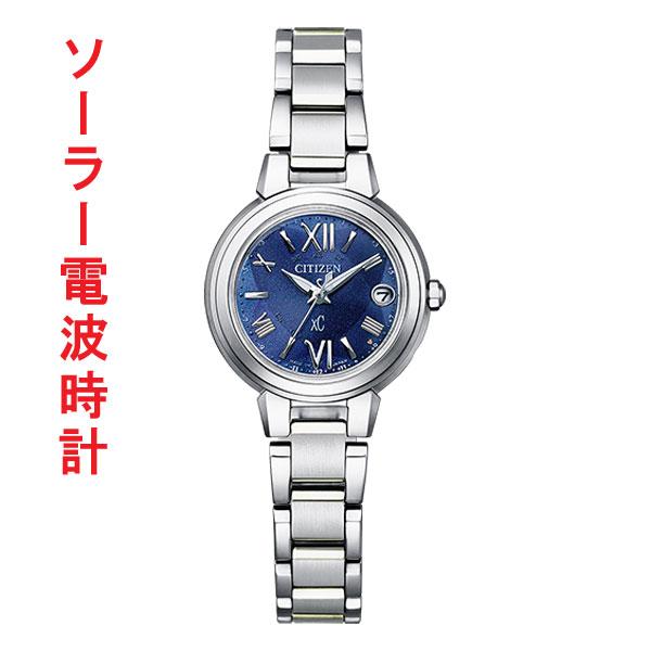 シチズン クロスシー CITIZEN xC エコドライブ 電波ソーラー basic collection 腕時計 レディース ES9430-54L 取り寄せ品【ed7k】