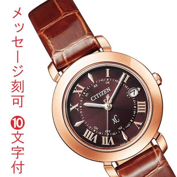 名入れ 刻印10文字付 シチズン クロスシー ソーラー電波時計 ES9442-04W 革バンド 女性用 腕時計 CITIZEN XC 取り寄せ品