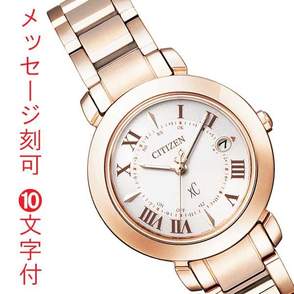 お名前 名入れ 刻印10文字付 シチズン クロスシー ソーラー電波時計 ES9444-50A 女性用 腕時計 CITIZEN XC