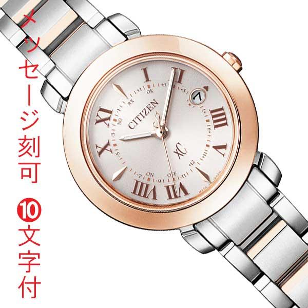 お名前 名入れ 刻印10文字付 シチズン クロスシー ソーラー電波時計 ES9445-57W 女性用 腕時計 CITIZEN XC