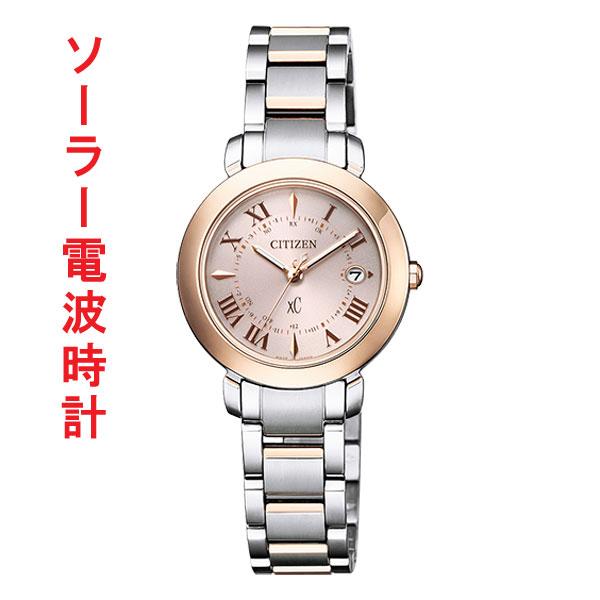 シチズン クロスシー ソーラー電波時計 ES9445-57W 女性用 腕時計 CITIZEN XC 「商品入れ替えのため返品交換不可」