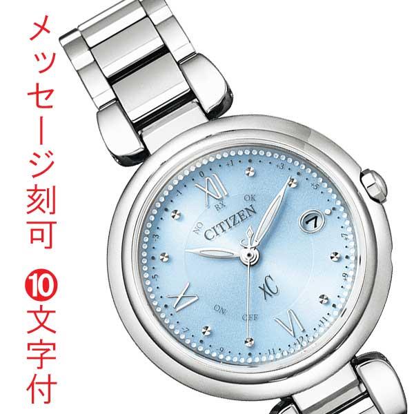 名入れ 刻印 10文字付 シチズン クロスシー CITIZEN XC ソーラー電波時計 女性用 腕時計 ES9460-53L 取り寄せ品 【ed7k】