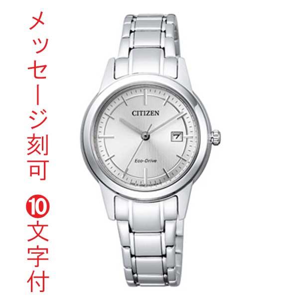 名入れ 時計 刻印10文字付 シチズン CITIZEN コレクション エコドライブ ソーラー 腕時計 レディース フレキシブルソーラー FE1081-67A 取り寄せ品