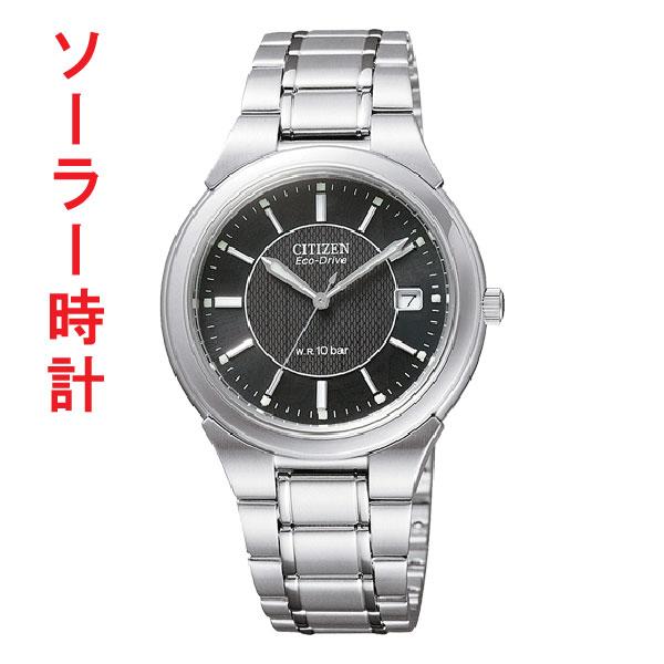 シチズン ソーラー男性用腕時計フォルマ FRA59-2201 エコドライブ 名入れ 刻印対応、有料  取り寄せ品