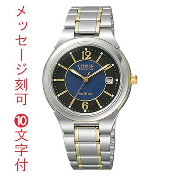 名入れ時計 裏ブタ刻印10文字つき CITIZEN シチズン メンズ ソーラー腕時計 FRA59-2203