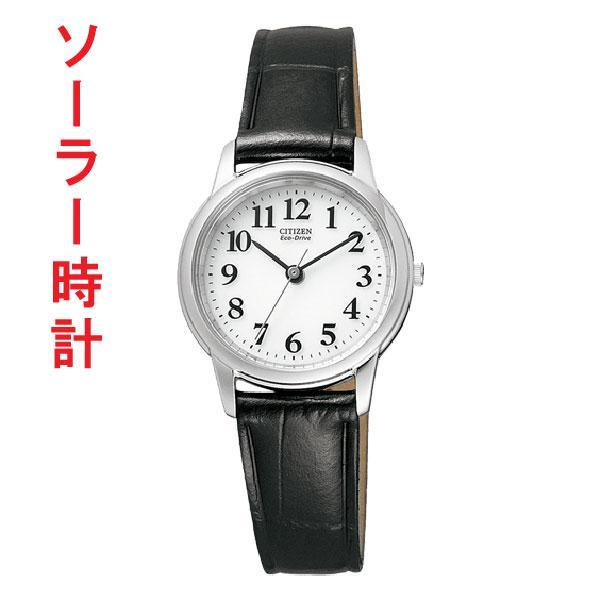 シチズン エコドライブ ソーラー女性用腕時計フォルマ FRB36-2261 名入れをしたトケイをプレゼントに 刻印対応、有料