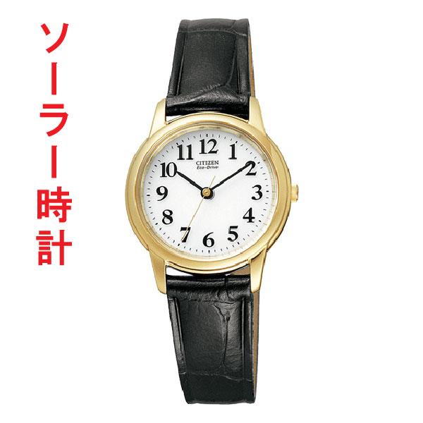 シチズン エコドライブ ソーラー女性用腕時計フォルマ FRB36-2262 名入れをしたトケイをプレゼントに 刻印対応、有料