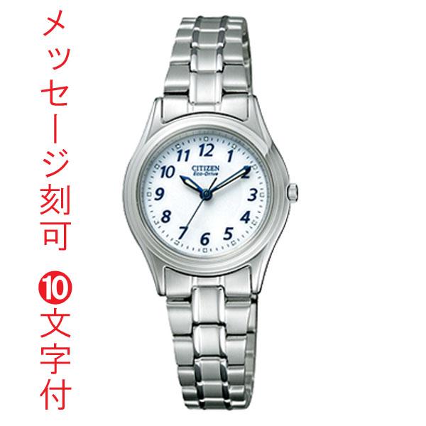 名入れ 腕時計 裏ブタ文字刻印10文字つき CITIZEN シチズン レディース ソーラー時計 女性用 時計 FRB36-2451 クリスマス