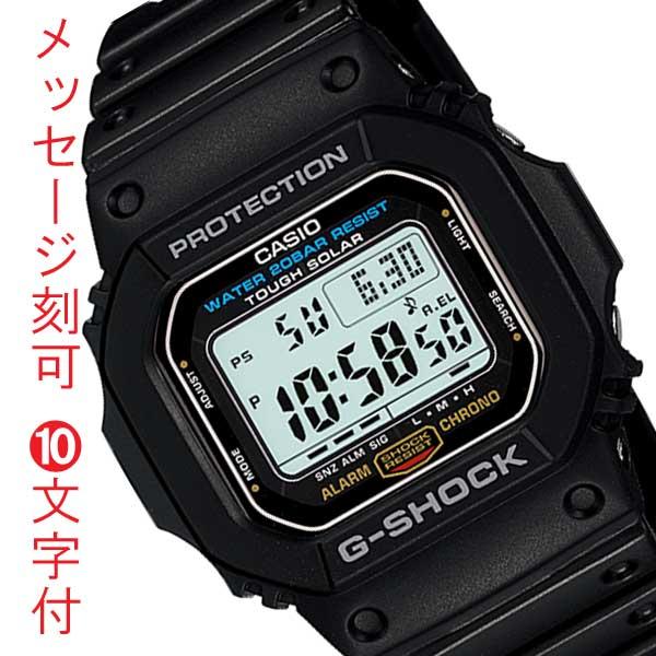 G-SHOCK Gショック 名入れ 名前 文字 カシオ CASIO ソーラーG-5600E-1JF トケイ メンズ 男性用 腕時計 刻印 10文字つき