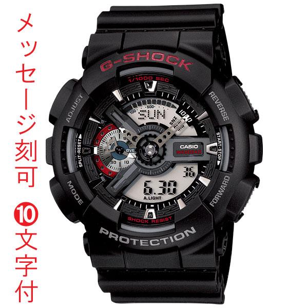 名入れ 時計 刻印10文字付 カシオ Gショック GA-110-1AJF ビッグフェイス CASIO G-SHOCK メンズ腕時計 アナデジ 国内正規品 取り寄せ品